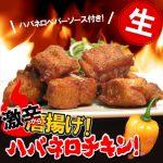 激辛ッ!!ハバネロチキン!新発売記念SALE!