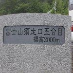 富士登山![1日目]