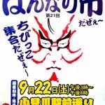 小見川藩商人街 「 はんなり市 」 遊びに来てね♪