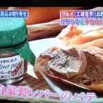 日本テレビ『人生が変わる1分間の深イイ話』で【自家製レバーのパテ】が紹介されました!