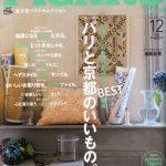 雑誌「FIGARO」に、水郷どりローストチキンが掲載されました!