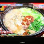 日本テレビ「ヒルナンデス」で水郷のとりやさんの『手羽餃子鍋』が紹介されました!