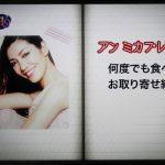 モデルのアンミカさんが参鶏湯(サムゲタン)を紹介してくれました!テレビ朝日「美女たちの日曜日」