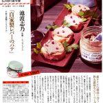 女優 池波志乃さまにご紹介いただいた『自家製レバーのパテ』