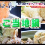 水郷のとりやさん「手羽餃子鍋セット」が日本テレビ「スッキリ!!」で紹介されました!!