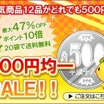 ワンコイン!500円均一SALE