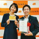 ベストお取り寄せ大賞2016 水郷のとりやさん 2年連続受賞!!