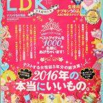 今話題の雑誌「LDK」で水郷どりローストチキンが紹介されました!