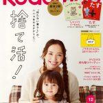 子育て情報誌「kodomoe」で『自家製レバーのパテ』が紹介されました!!