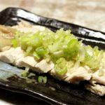 ■ 鶏肉レシピ ■水郷どりむね肉の塩鶏