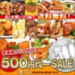 【 500円OFFクーポン配布中 】 10袋買ったら1袋タダ!! 500円均一SALE!!