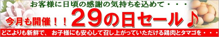 29日 肉の日 セール