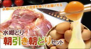 水郷鶏 朝引き朝どりセット