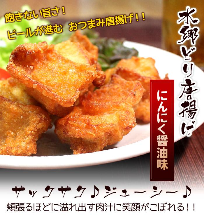 にんにく醤油味 鶏唐揚げ