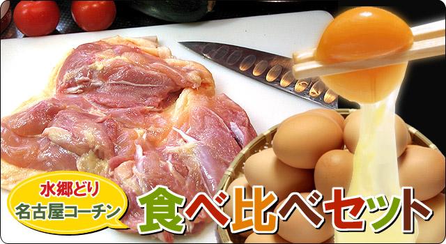 水郷どり 名古屋コーチン 食べ比べセット