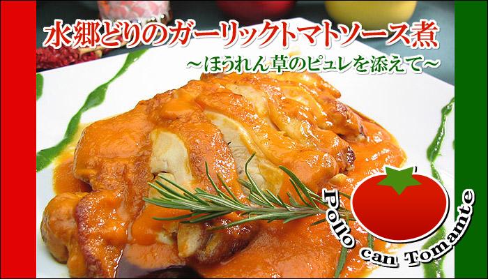 ガーリックトマトソース煮