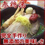 参鶏湯2袋で送料無料セール!韓国のスタミナ食で夏バテを吹き飛ばそう