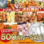 【 必 見 】 500円均一SALE & クリスマス前のお味見SALE!!