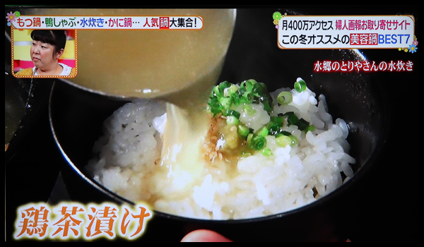 ヒルナンデス鍋特集 〆の鶏茶漬け