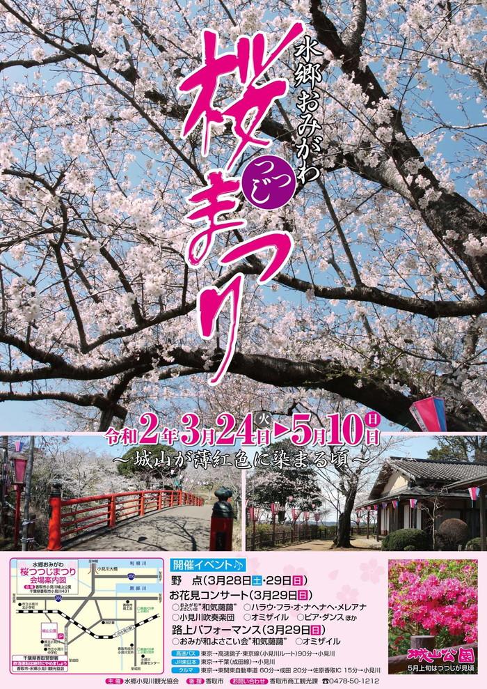 2020年 小見川桜つつじまつり