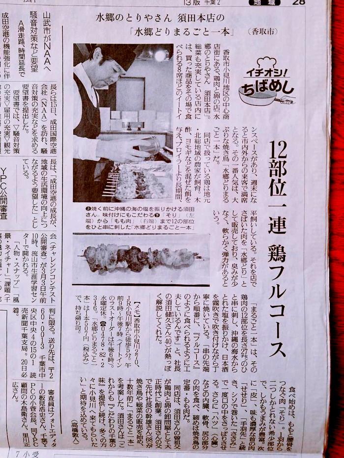 読売新聞 イチオシ!ちばめし