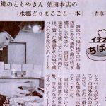 読売新聞千葉版  イチオシ!ちばめしに「まるごと一本」が紹介されました♪