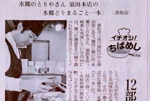 メディア掲載 読売新聞 アイキャッチ
