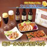 千葉県産 地ビールギフトセット 父の日のプレゼントはやっぱりお酒でしょ!