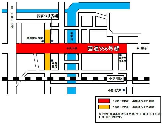 小見川祇園祭 交通規制マップ
