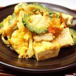 簡単レシピ 鶏肉のゴーヤチャンプルーが夏バテをやっつけます!
