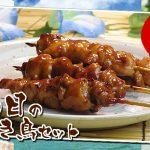 夏バテ対策には鶏肉がおすすめ!夏を乗り切るお得な焼き鳥セット販売開始です♪