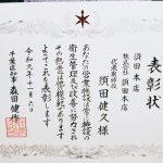 水郷のとりやさんが千葉県食品衛生優良施設として表彰されました!
