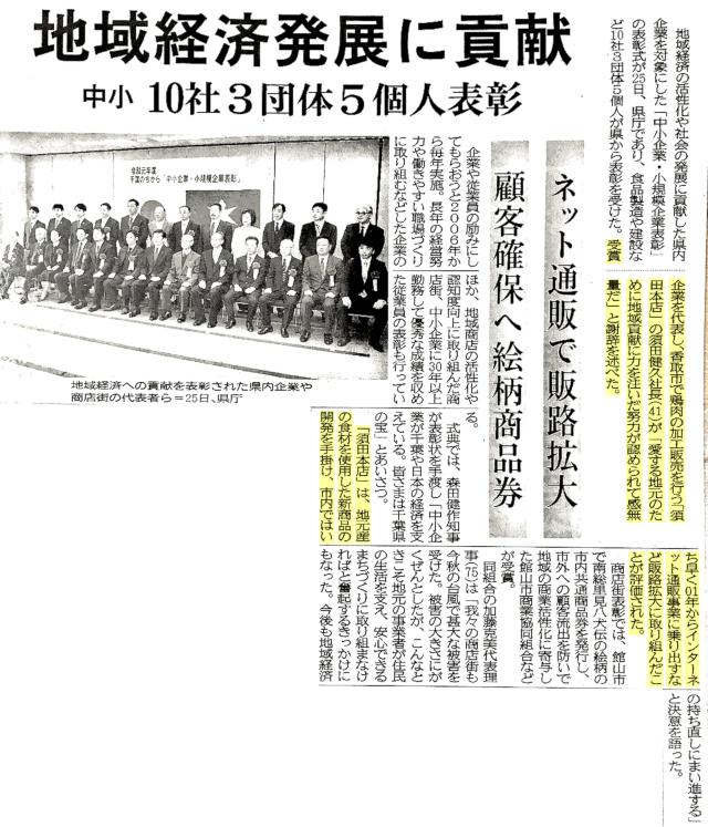 中小企業・小規模企業表彰 メディア掲載 千葉日報