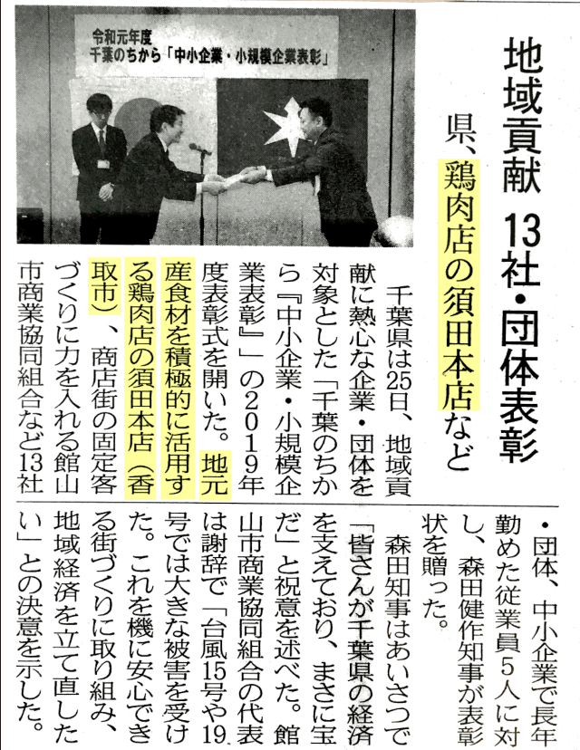 中小企業・小規模企業表彰 日経新聞