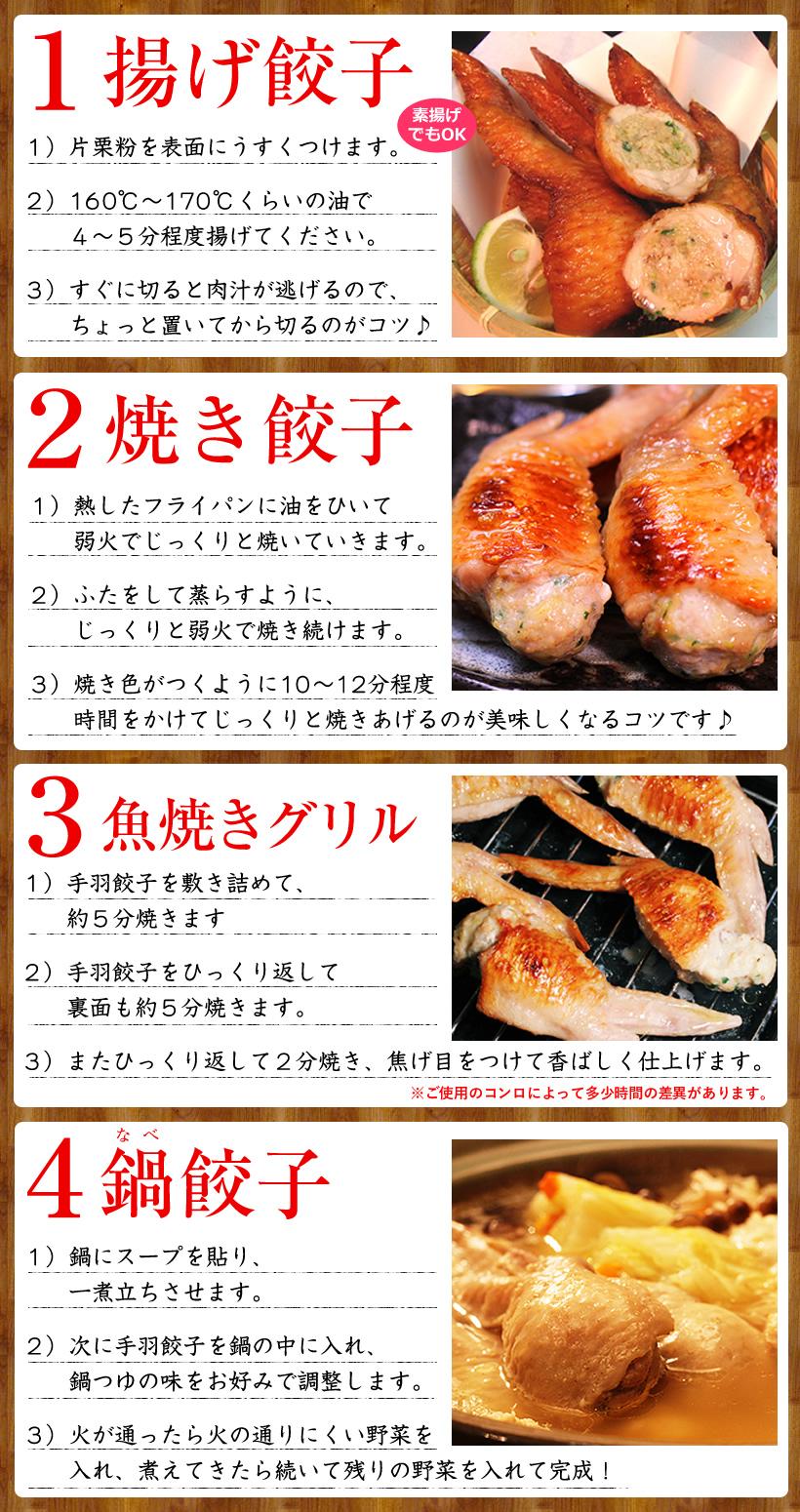 手羽餃子 アレンジ方法1