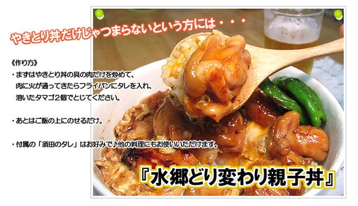 やきとり丼 アレンジ集2