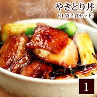 本格派やきとり丼(1袋200g入・お茶碗2食分)