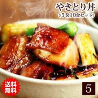 本格派やきとり丼 1袋200g入×5袋・お茶碗10食分