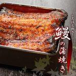 水郷のとりやさんでしか味わえない厳選鰻の蒲焼き販売します!