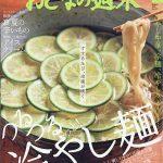 雑誌「大人の週末」の激うま餃子ランキングに手羽餃子が掲載されました!