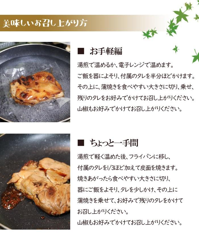 鶏もも肉の蒲焼 美味しい食べ方 レシピ