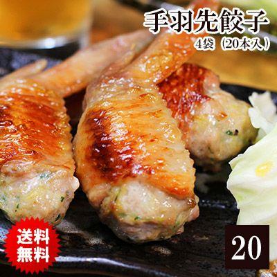 手羽先餃子 4袋セット