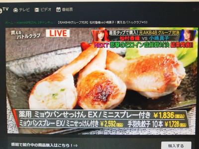 買えるAbemaTV 手羽餃子 紹介中