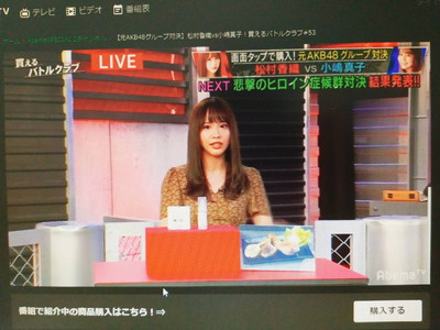 買えるAbemaTV 手羽餃子 松村香織さん