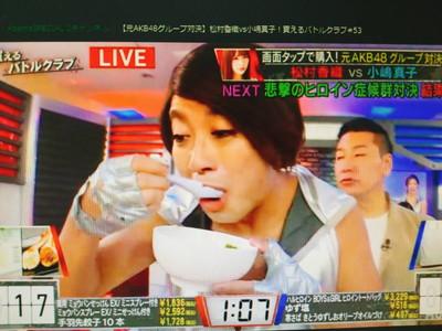 買えるAbemaTV 手羽餃子 IKKO?さん、いや、チョコプラ松尾さん