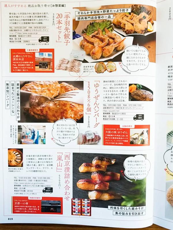 お取り寄せ&ご当地グルメ お惣菜編