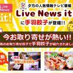 Live News It!の人気!変わり種ギョーザ!の特集で手羽餃子が紹介されました
