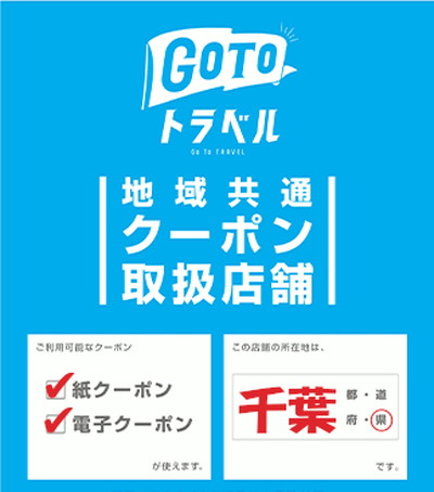 GoToTravelクーポン取扱店