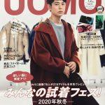 ファッション誌「UOMO」12月号に名古屋コーチン鍋セットが掲載されました!