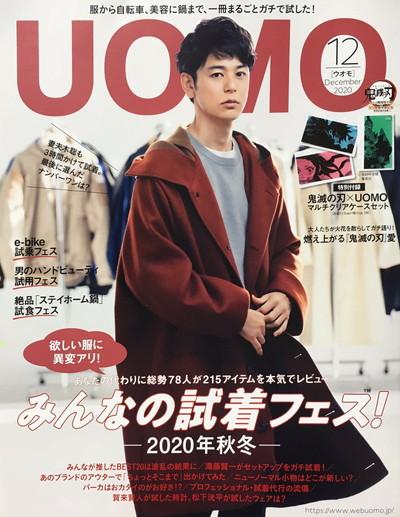 UOMO12月号 表紙